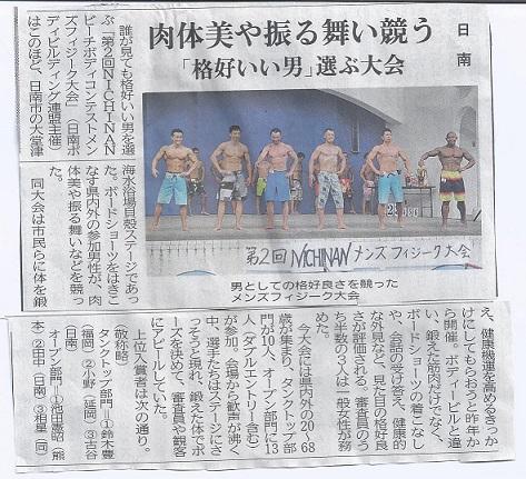フィジ-ク新聞