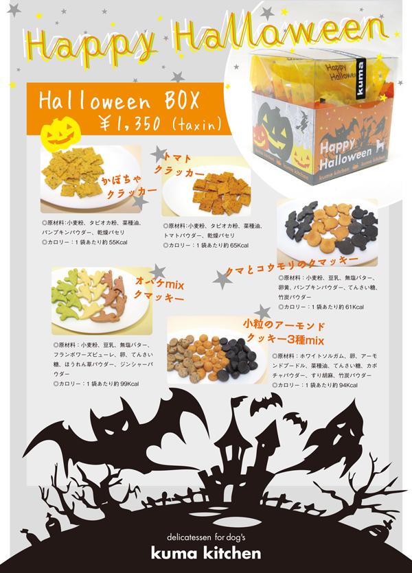 halloween_pop01_201509251716332f0.jpg