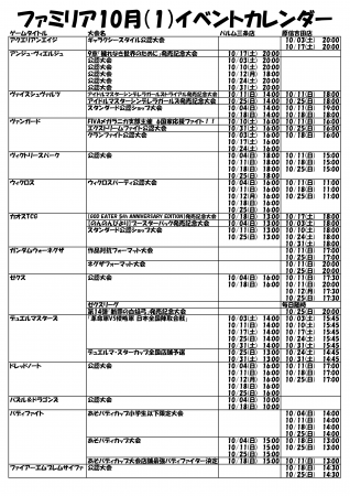 2015010月イベントカレンダー_01