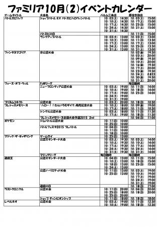 2015010月イベントカレンダー_02