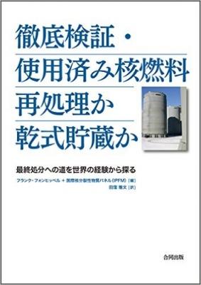 「徹底検証・使用済み核燃料 再処理か 乾式貯蔵か」