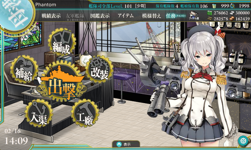 KanColle-160216-14093674.png