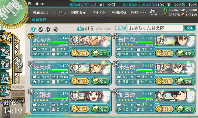 KanColle-160216-14192909.png
