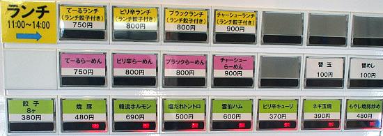 s-テール16自販機P9036279