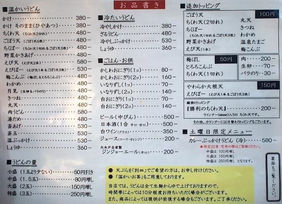 s-大木戸メニューP9126489