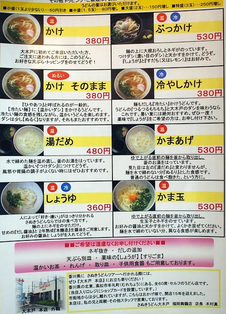 s-大木戸食べ方P9126491