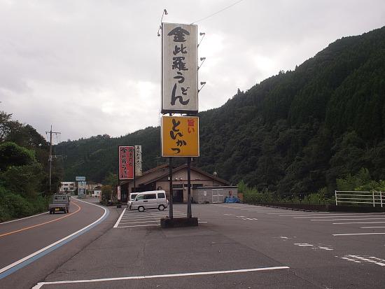 s-金毘羅外見P9246795
