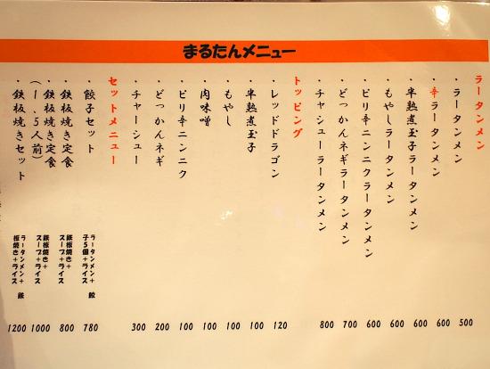 s-まるたんメニューPA127155