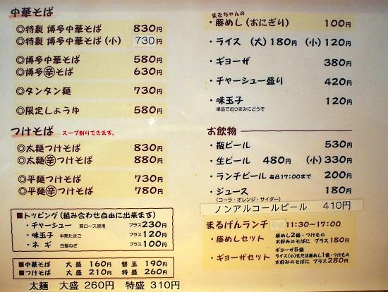 s-まるげんメニューPA187276