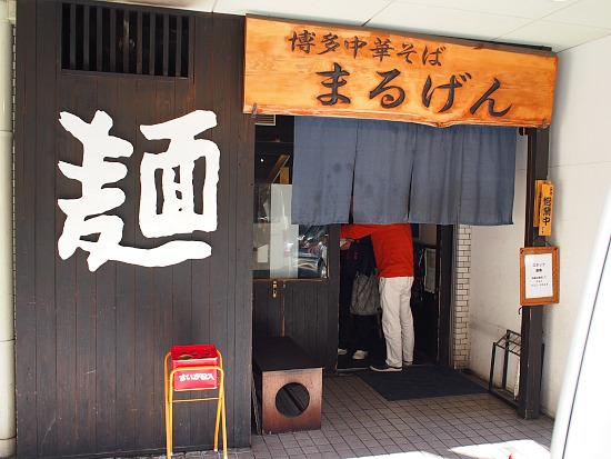 s-まるげん外見PA187270