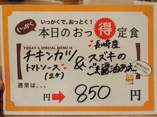 s-いっかくメニュー9PA227344