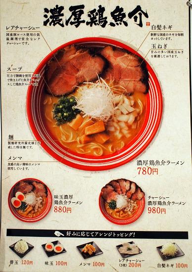 s-鶏麺メニューPA317447