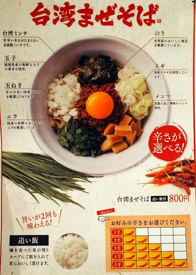 s-鶏麺メニュー4PA317450