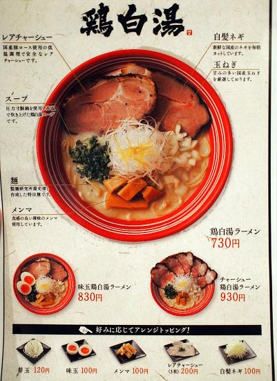 s-鶏麺メニュー2PA317448