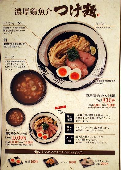 s-鶏麺メニュー3PA317449