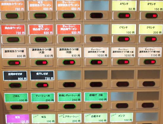 s-鶏麺自販機PA317441