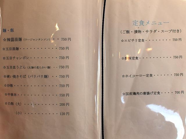 s-香亭メニュー大PB047509