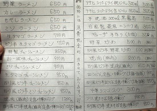 s-龍ちゃんメニュー2PB127656