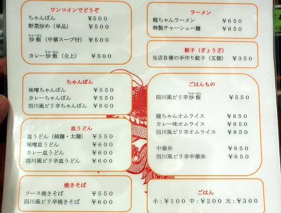 s-龍ちゃんメニューPB127657