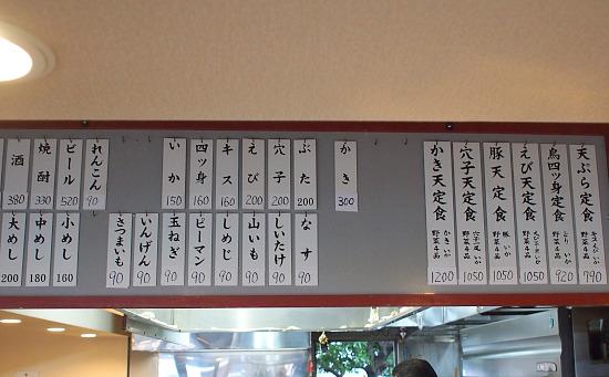 s-天ぷらメニューPB187761