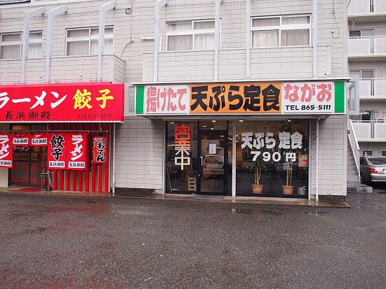 s-天ぷら外見PB187760