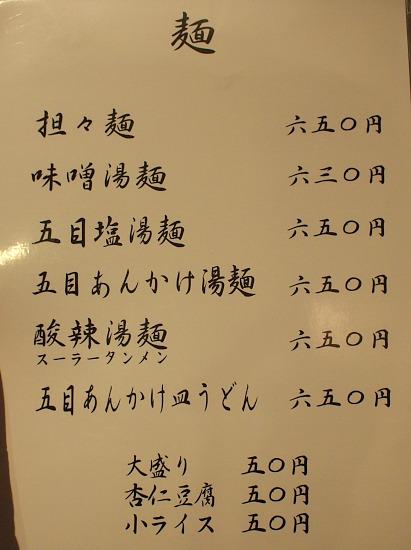 s-舞鶴メニュー2PB217824
