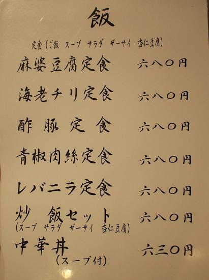 s-舞鶴メニューPB217823