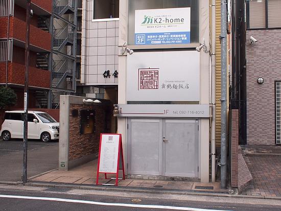 s-舞鶴外見PB217821