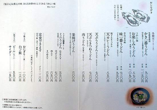 s-拓うどんメニューPC098259