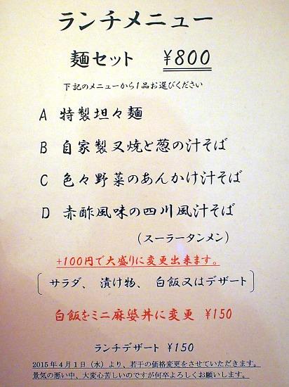 s-真心メニューPC108275