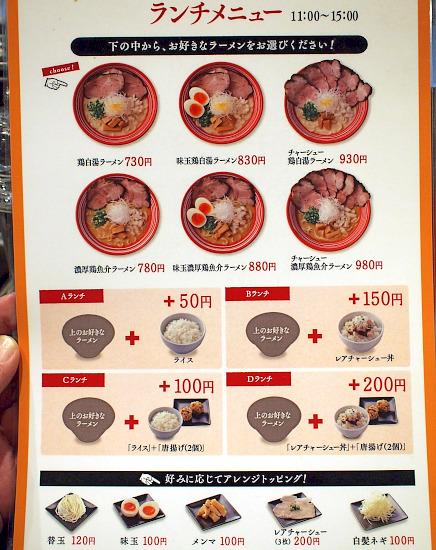 s-鶏麺メニューPC108300