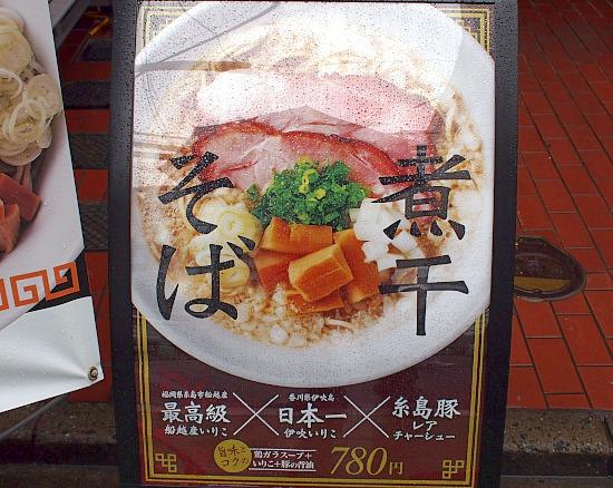 s-鶏麺メニュー2PC108310