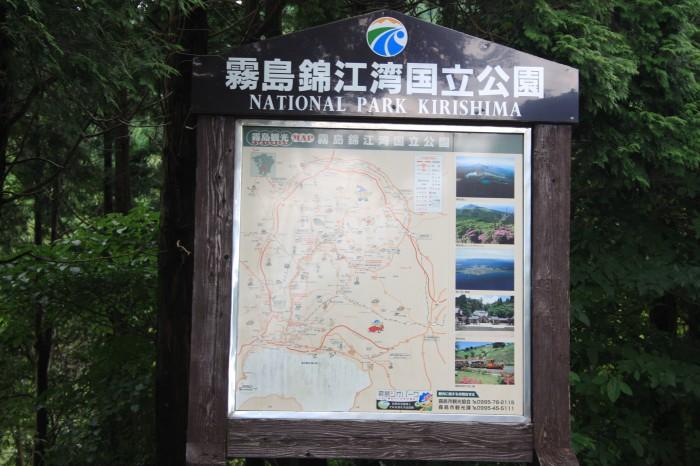 霧島2 (2)
