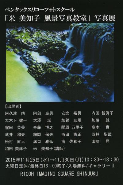15-11写真展案内ハガキ1