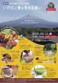 inochi-syoku2015.jpg