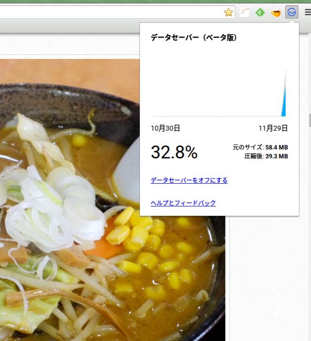 datasaver.png
