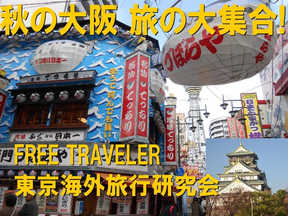 大阪例会2