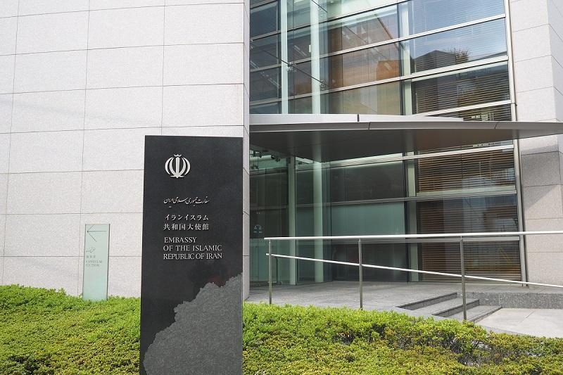 イラン大使館