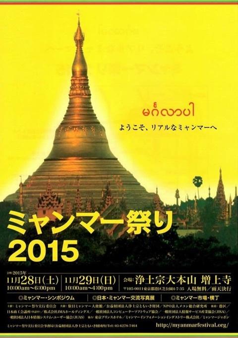 ミャンマー祭3