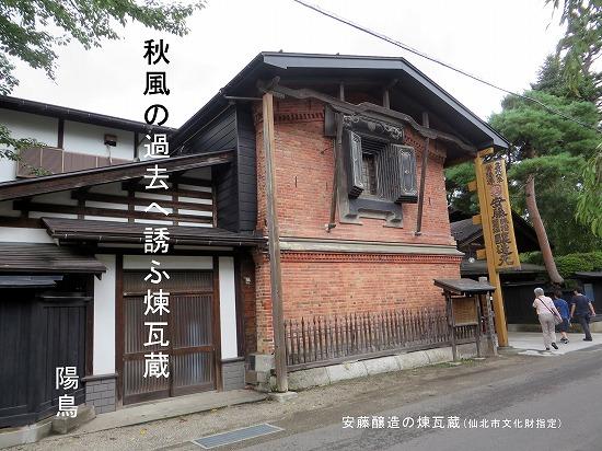 東北最古の煉瓦蔵