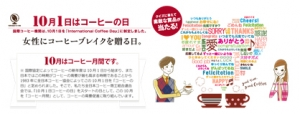 コーヒーの日①
