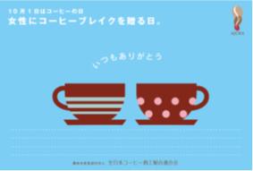 コーヒーの日②