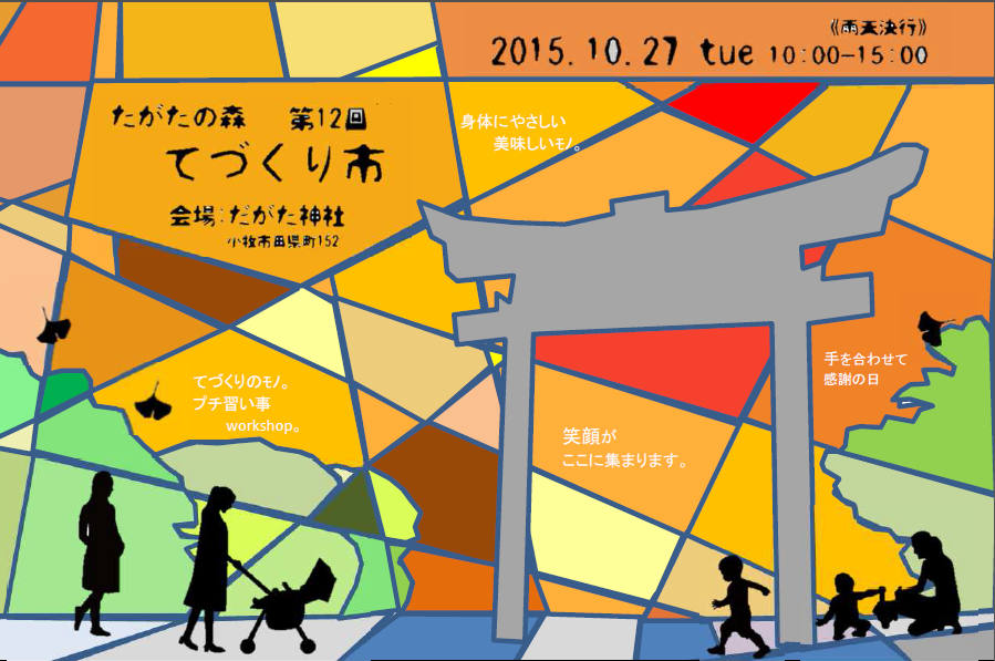 20151027.png