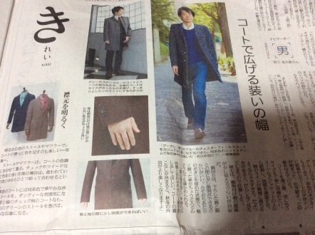 読売新聞のコート特集