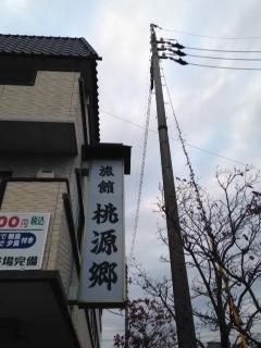掛川 桃源郷