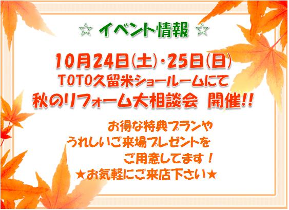 TOTOSRイベント27102425