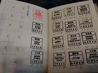 九州温泉道4巡目