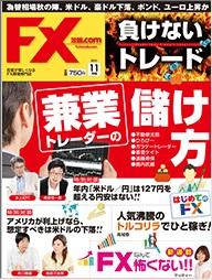 FX攻略com11月号