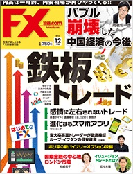 FX攻略com12月号