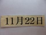 112210.jpg